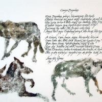Afbeelding van het kunstwerk 'klaaglied van Tuireann' van Anne Glynn